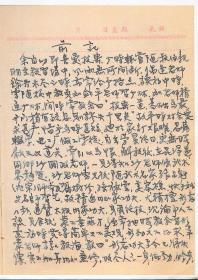 吴学迅抄录沙国政拳学笔记手稿本