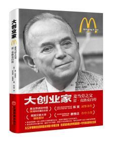 大创业家 麦当劳之父 雷 克洛克自传 财经人物传记 餐厅管理 麦当劳经营理念 连锁餐饮企业经营书籍
