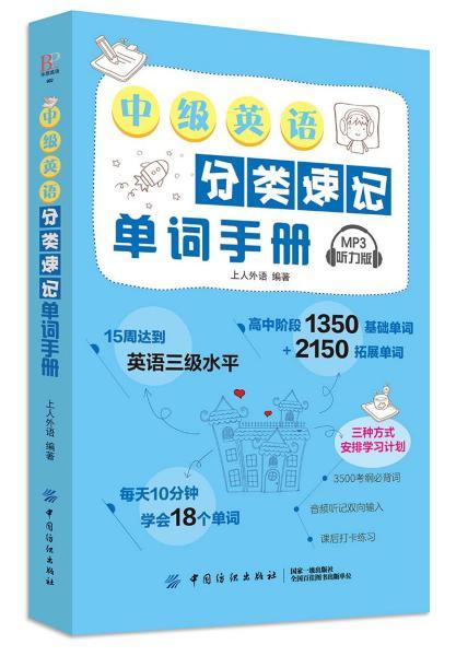 中级英语分类速记单词手册