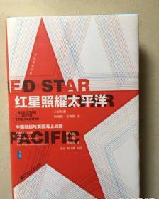 红星照耀太平洋:中国崛起与美国海上战略