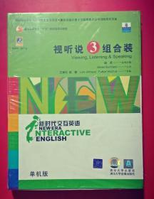 新时代交互英语---视听说(3)组合装(单机版)全新未开封