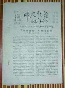 邮友信箱(1985年第104期)