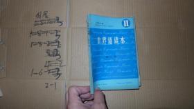 世界语读本 世界语读本第二册 合售