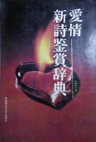 ZCD-1 爱情新诗鉴赏辞典(精装、90年1版1印、私藏品好)