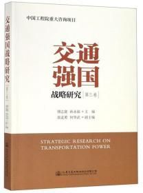 交通强国战略研究(全三册)