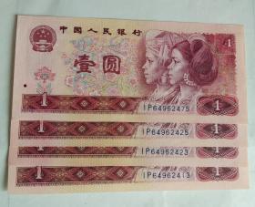 第四套人民币一元、壹元80版IP蓝天冠四张合售