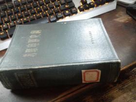 新30《苏联电影史纲》 第一卷
