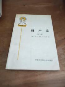 财产法(第二版)——外国法律文库