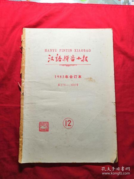 漢語拼音小報8開合訂本(1983年第279-302號)