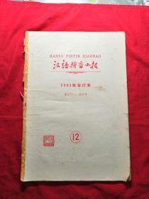 汉语拼音小报8开合订本(1983年第279-302号)