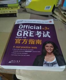 新东方 GRE考试官方指南:第3版