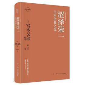 涩泽荣一:日本企业之父