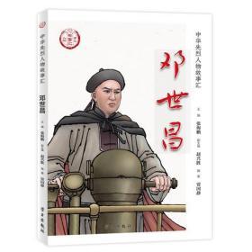 邓世昌(中华先烈人物故事汇丛书)