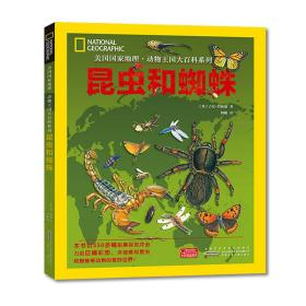 (精)美国国家地理·动物王国大百科系列:昆虫和蜘蛛安徽少儿[英]吉尼·约翰逊阳曦 译9787539791890