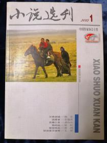 《小說選刊》  2013年第1期  總第332期