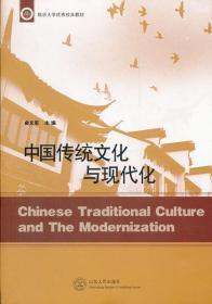 临沂大学优秀校本教材:中国传统文化与现代化