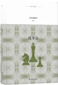 译林人文精选:战争论