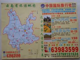 云南省旅游地图 00年代 16开 中国国际旅行社版