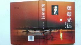 2016年1月华文出版社出版《辉耀光远》(一版一印插图厚册精装、题句签赠本)