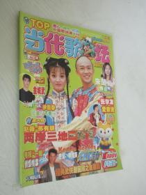 当代歌坛    1999年 第18期   赵薇  苏有朋