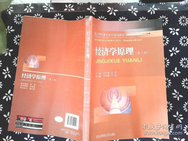 成人(网络)教育系列规划教材:经济学原理(第3版)