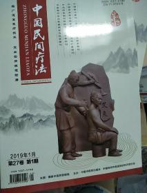 中国民间疗法2019年1期