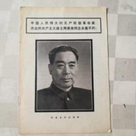 连环画报 1976.1增页