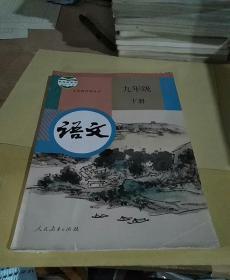 语文九年级下册