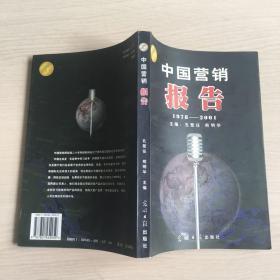 中国营销报告:1978~2001
