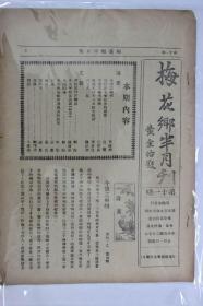 梅花乡半月刊(第11期)