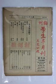 梅州学生半月刊(创刊号)