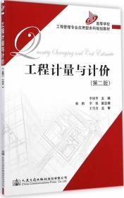 工程计量与计价(第二版)/高等学校工程管理专业应用型本科规划教材