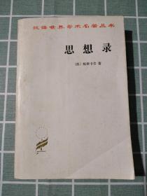 汉译世界学术名著丛书——思维录