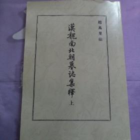 汉魏南北朝墓志集释 【 上】  影印版
