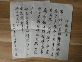 滕建庚(湖南凤凰人,南社诗人田名瑜弟子)毛笔词稿两页全,包快递。
