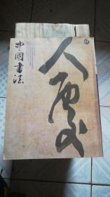中国书法2009.11