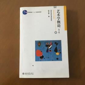 藝術學概論(第4版)彭吉象著 正版