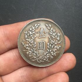 S929银元银币收藏仿古袁大头银元中华民国九年铁银元