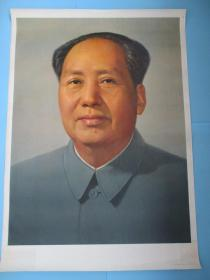 毛主席标准像全开 毛主席画像济南版 1开1975年老版真品(编号2)