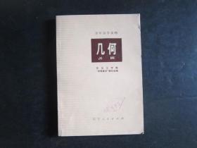 70年代老版高中数学教辅:青年自学读物 几何【馆藏,未用,有名字】