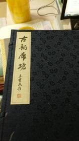 古韵廊坊(上下)
