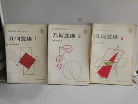 美国新数学丛书 几何变换 1 2 3 全三册