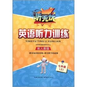 听无忧·英语听力训练:7年级(上)(配人教版)