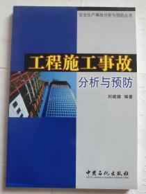 工程施工事故分析与预防