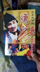 VCD电视剧,8VCD济公游本昌主演。