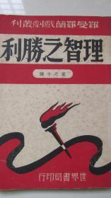 罗曼罗兰戏剧丛刊《理智之胜利》民国36年再版——自然旧、品好。
