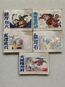(金庸小说雪山飞狐)经典套书连环画  《飞狐外传》(5本一套全)