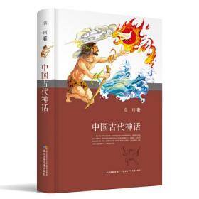 中国古代神话(精装)