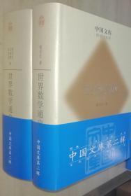 中国文库第二辑 世界数学通史(上下) 精装 此书仅印500册