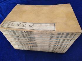 《 日本外史》 12册全    和刻本 赖氏藏版    日本著名汉文史书,记述历史从平安时代的平氏到德川幕府的德川氏,战国史   品相好        线装     大本